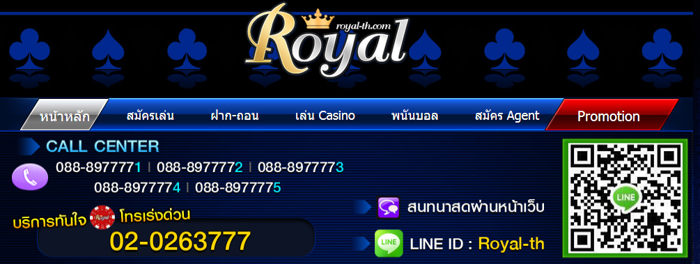 royal-th.net